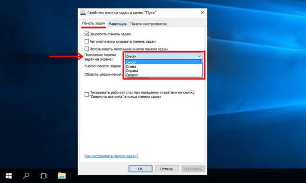 Окно «Свойства панели задач и меню Пуск» в Windows 10