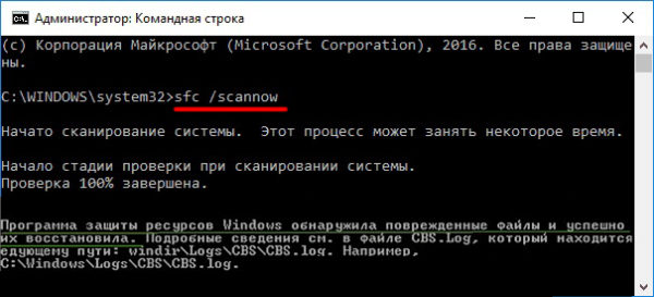 Команда sfc /scannow в «Командной строке» Windows 10