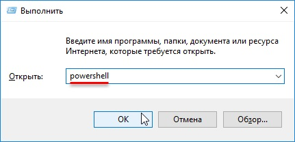 Команда powershell в окне «Выполнить» в Windows