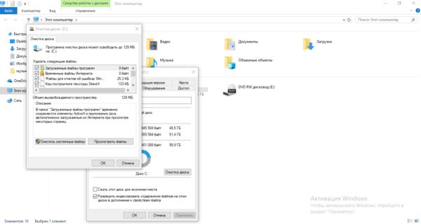 Очистка системных файлов