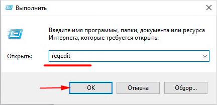 Запуск реестра через «Диспетчер задач» в Windows 10