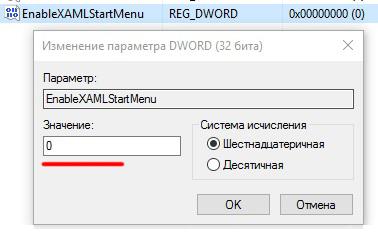 Окно свойств параметра в реестре Windows