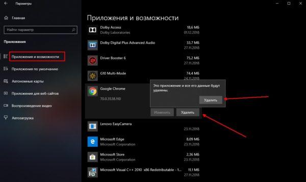 Как удалить Google Chrome в среде «Приложения и возможности»