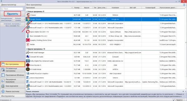 Как удалить Chrome в программе Revo Uninstaller