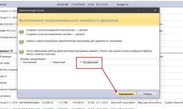 Как провести сканирование системы на предмет остаточных файлов Chrome