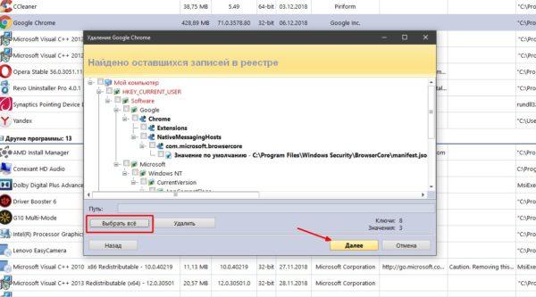 Как удалить записи реестра в Revo Uninstaller