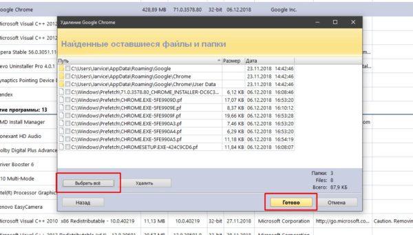 Как удалить временные файлы Chrome в Revo Uninstaller