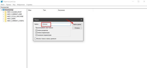 Как найти параметры Chrome в «Редакторе реестра»