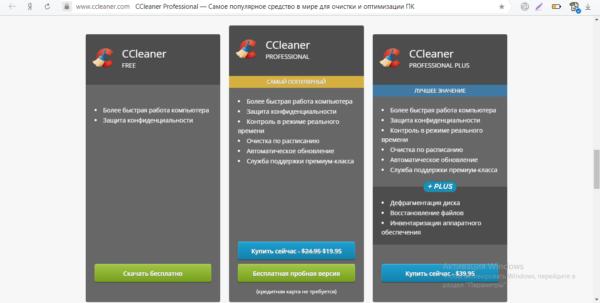 Официальный сайт CCleaner