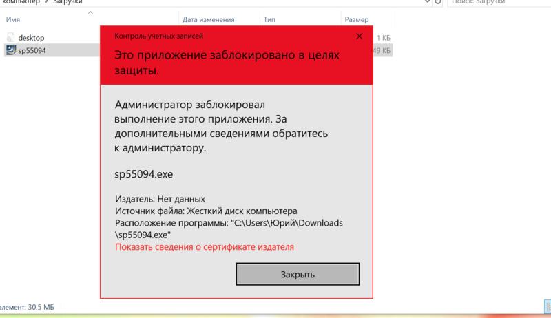 Блокировка запуска приложения со стороны администратора