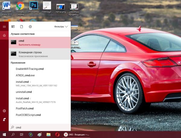 Поиск Windows и команда cmd