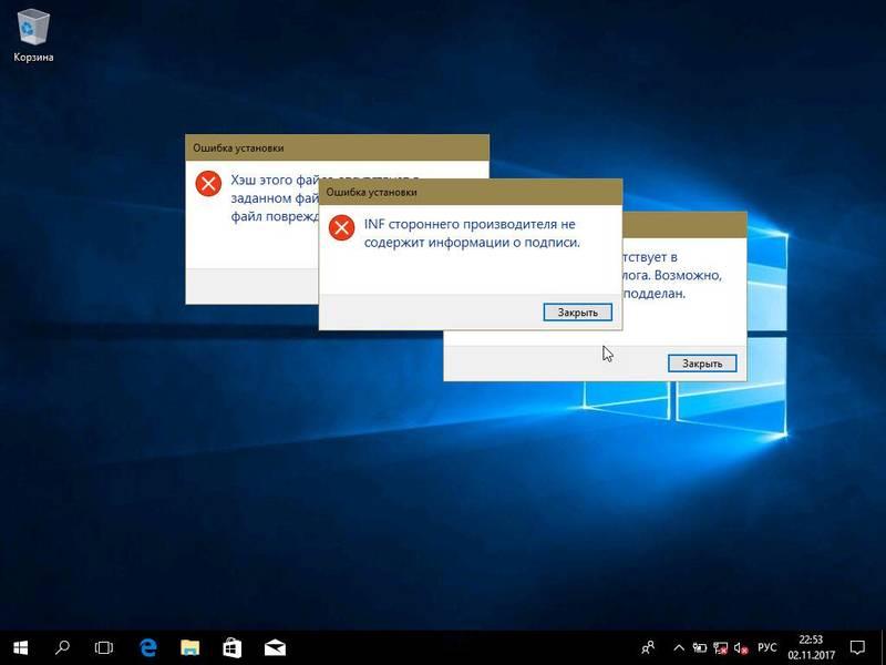 ошибка подписи программы windows