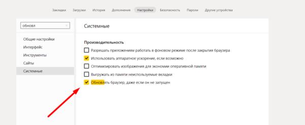 Активация обновления браузера
