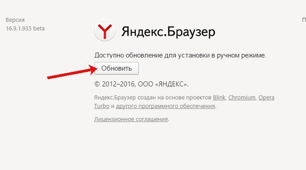 Обновление браузера через информацию о нем