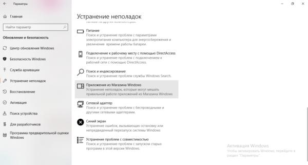 Приложения из Windows Store