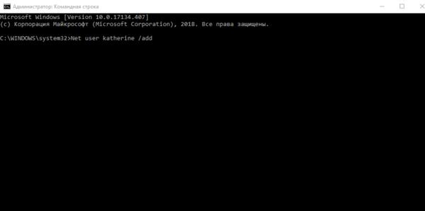 Команда Net user katherine /add