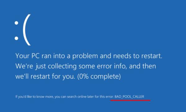 «Синий экран смерти» с ошибкой BAD_POOL_CALLER в Windows 10