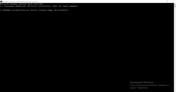 Команда dism.exe /Online /Cleanup-image /RestoreHealth