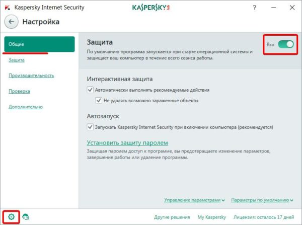Окно настроек «Общие» в антивирусе «Касперского»