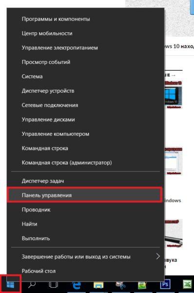 Запуск «Панели управления» через меню «Пуск» в Windows 10