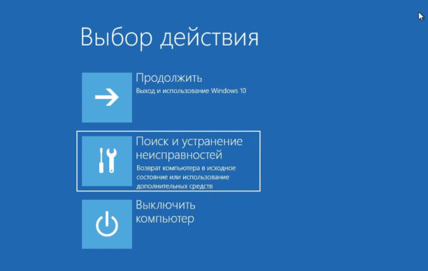 Стартовое окно специализированного инструмента Windows 10 по поиску и устранению неисправностей