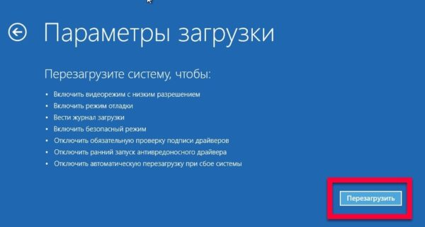 Информационное окно параметров загрузки Windows 10