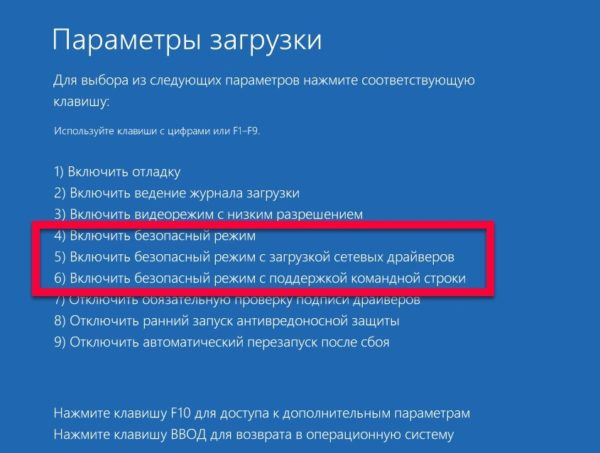 Окно выбора параметра загрузки ОС Windows 10