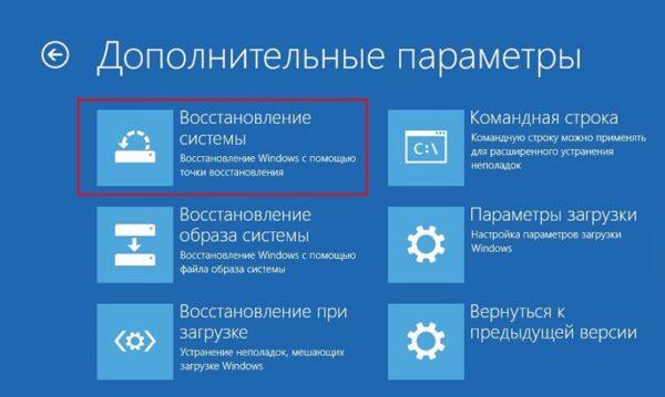 Запуск «Мастера восстановления» ОС Windows 10 через режим «Выбора действий»