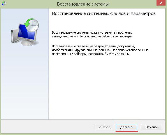 Стартовое окно «Мастера восстановления» Windows 10