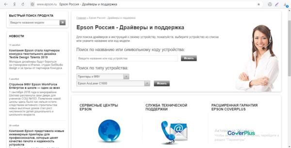Официальный сайт Epson
