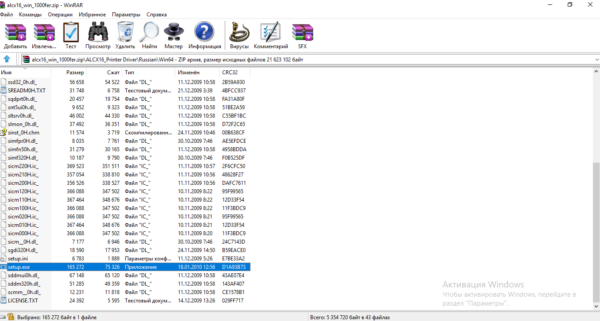 Файл setup