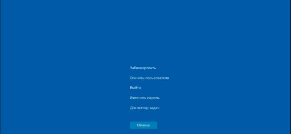 Пункт «Сменить пользователя»