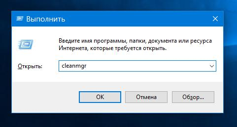 «Диспетчер задач» в Windows 10