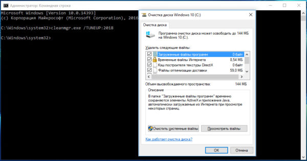 Окно настройки очистка диска в Windows 10