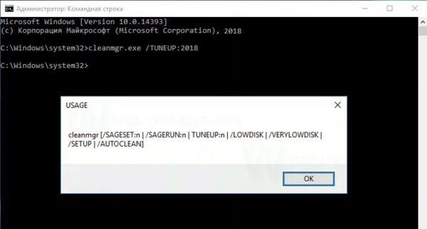 Информационное сообщение об успешном завершении процесса очистки системного диска