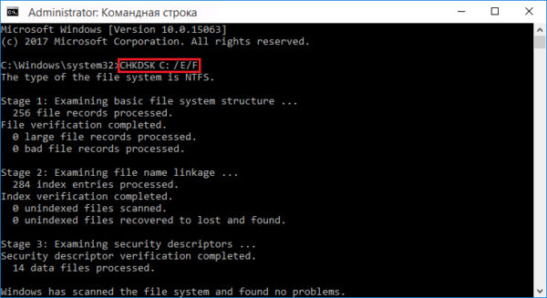 Запуск диагностики HDD через «Командную строку» Windows