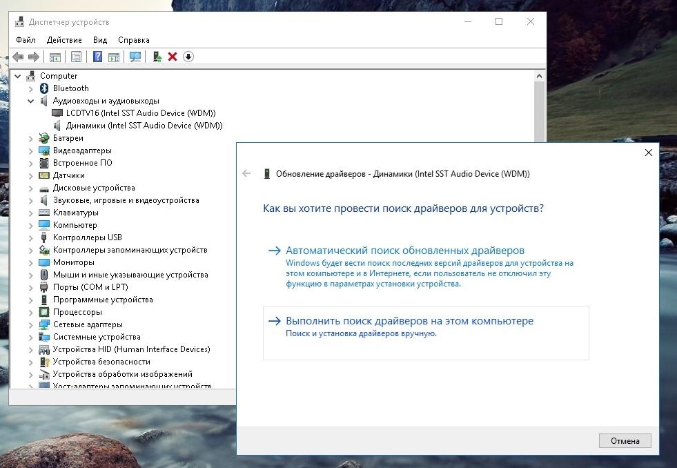 После обновления Windows 10 не работает звук: причины, как
