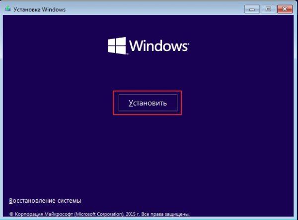 Окно «Мастера установки» Windows 10