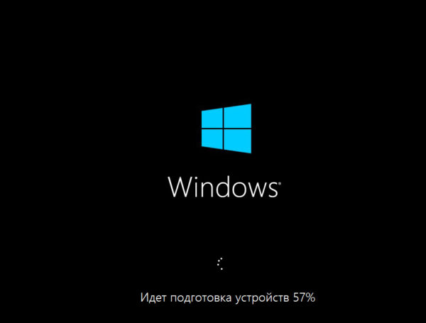 Окно подготовки инсталляции ОС Windows 10