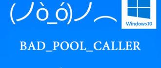 «Синий экран смерти» с ошибкой BAD_POOL_CALLER