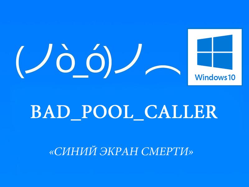 «Синий экран смерти», или Как устранить ошибку BAD_POOL_CALLER в Windows 10
