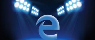 Устраняем все возможные проблемы, когда Microsoft Edge не запускается