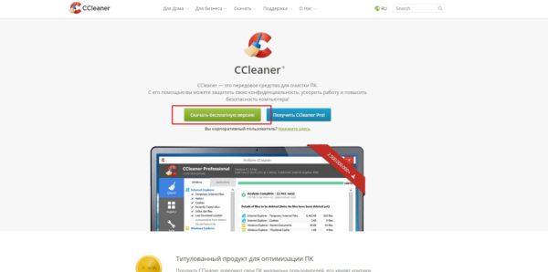 Как скачать CCleaner