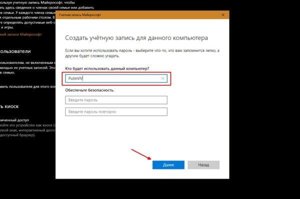 Как создать нового пользователя ПК