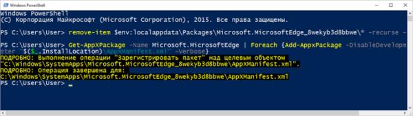 Как переустановить Microsoft Edge в среде Windows PowerShell