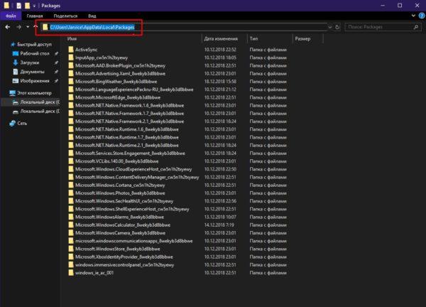 Как открыть папку с компонентами Windows 10