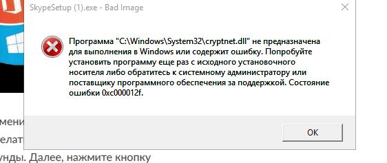 Ошибка с кодом 0xc000012f