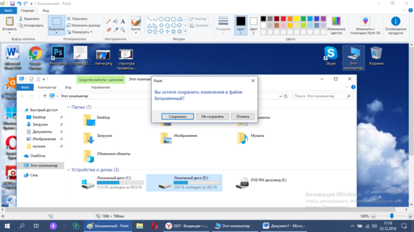 Сохранение файла Paint